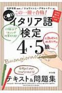 CD付きこれ一冊で合格!イタリア語検定4・5級テキスト & 問題集