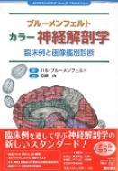 ブルーメンフェルト カラー神経解剖学 臨床例と画像鑑別診断