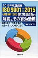 2015年改正規格ISO 9001: 2015