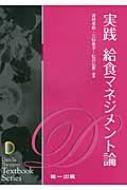 実践給食マネジメント論 Dai-Ichi Shuppan Textbook Series