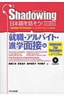 Shadowing日本語を話そう! 就職・アルバイト・進学面接編