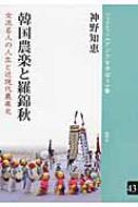 韓国農楽と羅錦秋 女流名人の人生と近現代農楽史 ブックレット・アジアを学ぼう
