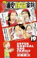 毎度!浦安鉄筋家族 19 少年チャンピオン・コミックス