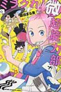 ミラクれ!微超能力部 少年チャンピオン・コミックス