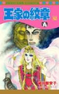 王家の紋章 62 プリンセス・コミックス