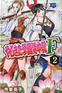 やじきた学園道中記f 2 プリンセス・コミックス