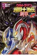 ウルトラマン超闘士激伝新章 2 少年チャンピオン・コミックス・エクストラ