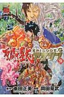 聖闘士星矢episode.gアサシン 9 チャンピオンREDコミックス