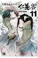 仁義零 11 ヤングチャンピオン・コミックス