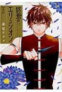 終焉のエリュシオン 3 IDコミックス / ZERO-SUMコミックス