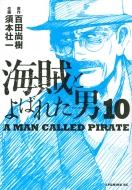 海賊とよばれた男 10 イブニングKC