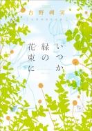 吉野朔実作品集 いつか緑の花束に フラワーコミックス