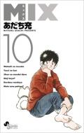 MIX 10 ゲッサン少年サンデーコミックス