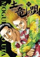 土竜の唄 52 ヤングサンデーコミックス