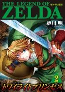 ゼルダの伝説 トワイライトプリンセス 2 てんとう虫コミックス スペシャル