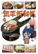 銀平飯科帳 4 ビッグコミックスペリオール