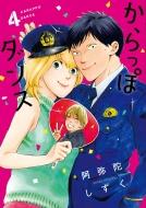 からっぽダンス 4 フィールコミックス Swing