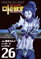 ドラゴンクエスト列伝ロトの紋章〜紋章を継ぐ者達へ〜26 ヤングガンガンコミックス