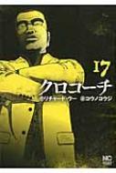 クロコーチ17 ニチブン・コミックス
