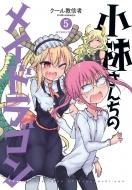 小林さんちのメイドラゴン 5 アクションコミックス / 月刊アクション