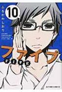 ファイブ 10 アクションコミックス
