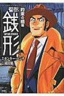 警部銭形約束の橋編 アクションコミックス