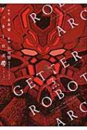 ゲッターロボアーク新装版 3 アクションコミックス