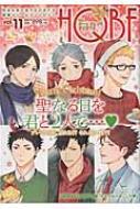 Hqボーイフレンド クリスマス(仮)F-book Selection