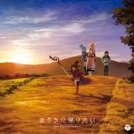 TVアニメ『この素晴らしい世界に祝福を!2』エンディング・テーマ::おうちに帰りたい