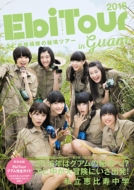 Ebi Tour 2016 -エビ中探検隊の秘境ツアー-