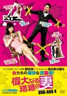 偉大なる糟糠の妻 DVD-BOX4