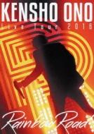 KENSHO ONO Live Tour 2016 〜Rainbow Road〜LIVE DVD