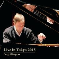 ラフマニノフ:ピアノ・ソナタ第2番、ムソルグスキー:展覧会の絵、ストラヴィンスキー:『ペトルーシュカ』からの3楽章 セルゲイ・カスプロフ(2015東京)