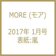MORE (モア)2017年 1月号