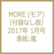 付録なし版more More (モア)2017年 1月号 増刊