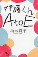 伊藤くんA to E 幻冬舎文庫