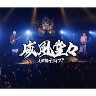 威風堂々〜人間椅子ライブ!! 【初回限定盤】(+DVD)