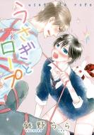 うさぎとロープ 花丸コミックス・プレミアム