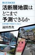活断層地震はどこまで予測できるか 日本列島で今起きていること ブルーバックス