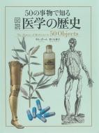 50の事物で知る 図説 医学の歴史