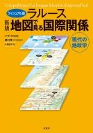 ヴィジュアル版 ラルース 地図で見る国際関係 現代の地政学