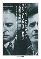 ポパーとウィトゲンシュタインとのあいだで交わされた世上名高い10分間の大激論の謎 ちくま学芸文庫