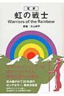 定本 虹の戦士 Warriors of the Rainbow