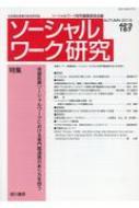 ソーシャルワーク研究 Vol.42 No.3