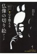 心を整える 仏像の切り絵ブック