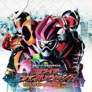 Kamen Rider Heisei Generations Dr.Packman Tai Ex-Aid&Ghost With Legend Rider