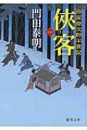 侠客 拵屋銀次郎半畳記 1 徳間時代小説文庫