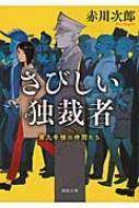 さびしい独裁者 第九号棟の仲間たち 3 徳間文庫