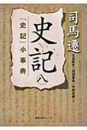 史記 8 『史記』小事典 徳間文庫カレッジ