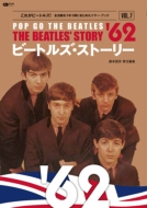 ビートルズ・ストーリー Vol.7 '62 CDジャーナルムック